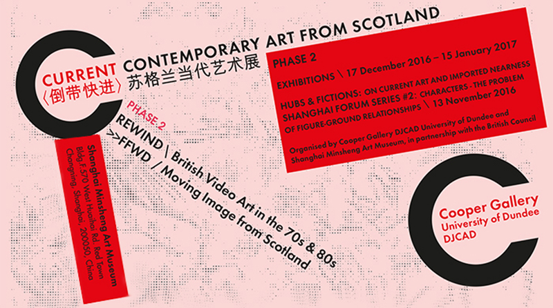 Shanghai – Contemporary Art From Scotland (Phase Two). Curated by Adam Lockhart & Cooper Gallery, DJCAD – Shanghai Minsheng Art Museum